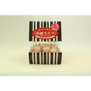 函館ラスクストロベリーチョコ150g〔K〕北港直販☆|kitachokuhan
