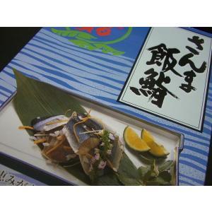 北海道産のさんま(秋刀魚)を使ったさんま飯鮨(飯寿司)500g〔E〕北港直販☆サンマ|kitachokuhan