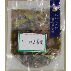 〔お買い得簡単パック〕たこわさ茶漬200g〔E〕北港直販☆蛸・タコ☆いか・イカ|kitachokuhan