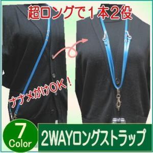 ロングストラップ 2WAY 革/斜め掛け&ネックストラップ/上質のミンクル革 6色|kitaebisu