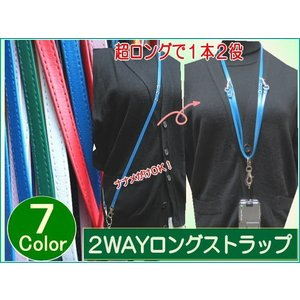 ロングストラップ 2WAY 革/斜め掛け&ネックストラップ/上質のミンクル革 6色|kitaebisu|02
