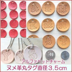 3色アルファベットタグ・イニシャルタグ/3.5cmヌメ革大き目タグ|kitaebisu