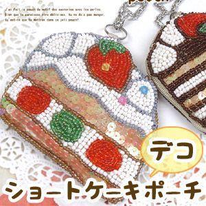 いちごショートケーキの小銭入れ・小物入れ/ビーズぎっしり/可愛い|kitaebisu