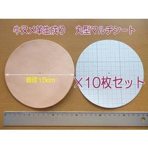 直径15cm丸型10枚 牛ヌメ革 特大マルチシート無地 革厚約2.4mm前後 /使い方工夫次第 kitaebisu
