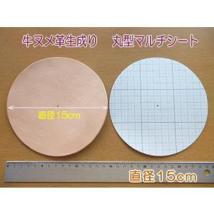 直径15cm丸型 牛ヌメ革 特大マルチシート無地 革厚約2.4mm前後 /使い方工夫次第 kitaebisu