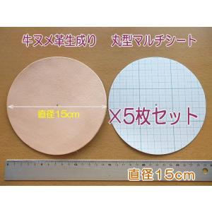 直径15cm丸型5枚 牛ヌメ革 特大マルチシート無地 革厚約2.4mm前後 /使い方工夫次第 kitaebisu