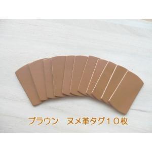 5.5×3cm10枚無地/ヌメ革タグ・ブラウン/革厚約1.6mm/オリジナル名札・ネームプレート|kitaebisu