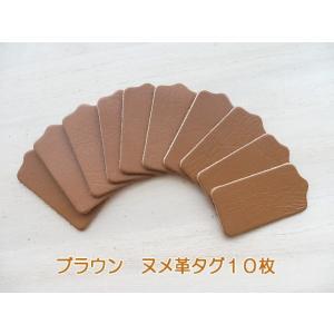 5×2.5cm10枚無地/ヌメ革タグ・ブラウン/革厚約1.6mm/オリジナル名札・ネームプレート|kitaebisu