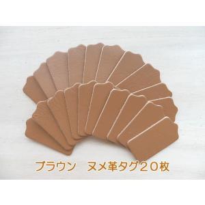 5×2.5cm20枚無地/ヌメ革タグ・ブラウン/革厚約1.6mm/オリジナル名札・ネームプレート|kitaebisu