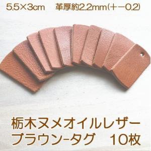 5.5×3cmブラウン栃木オイルヌメ革タグ10枚無地 革厚2.2mm前後/オリジナル名札・ドッグタグ kitaebisu