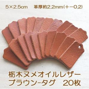 5×2.5cmブラウン栃木オイルヌメ革タグ20枚無地 革厚2.2mm前後/オリジナル名札・ドッグタグ kitaebisu