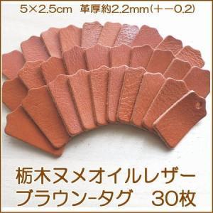 5×2.5cmブラウン栃木オイルヌメ革タグ30枚無地 革厚2.2mm前後/オリジナル名札・ドッグタグ kitaebisu