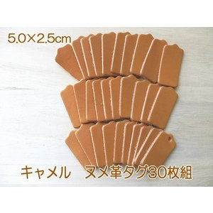 5×2.5cmキャメル革タグ30枚無地/ハンドメイド/本ヌメ革タグでオリジナル名札・ネームプレート/送料無料|kitaebisu