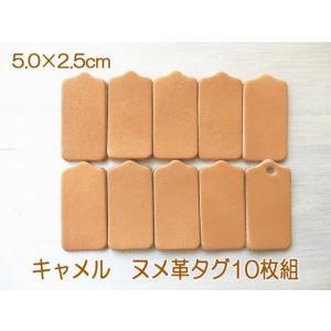 5×2.5cmキャメル革タグ10枚無地/ハンドメイド/本ヌメ革タグでオリジナル名札・ネームプレート/送料無料|kitaebisu