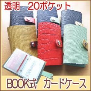 20枚収納/本牛革BOOK式カードケース/増えるカードがスッキリ/送料無料|kitaebisu