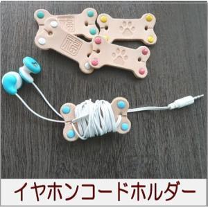 イヤホンコードホルダー、コードクリップ/刻印は肉球・福 kitaebisu