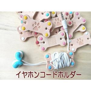 イヤホンコードホルダー、コードクリップ/刻印は肉球・福 kitaebisu 05