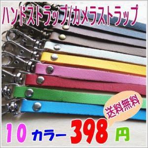 ハンドストラップ/合皮ですがとても柔らかハンドストラップ/10色カラー|kitaebisu