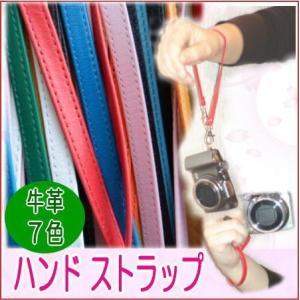 ハンドストラップ 革/カメラストラップ/上質の日本製の革/6色カラー|kitaebisu