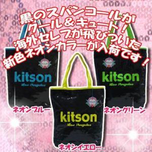 kitson・キットソンネオントート LAからのインポートバッグ.スパンコール使いゴージャス&キュート|kitaebisu