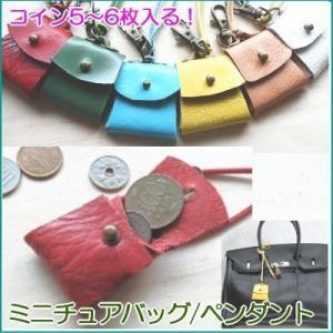 コインが入るミニバックのペンダント・バッグチャーム-A/ハンドメイド・送料無料|kitaebisu