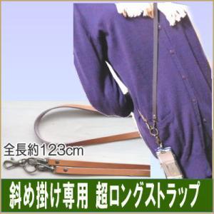 ロングストラップ 革/オイルレザー/斜め掛け専用プレーンストラップ・濃い茶/牛革|kitaebisu