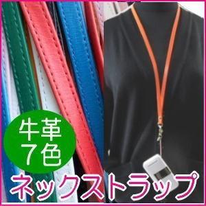 ネックストラップ 革/柔らかい上質の日本製の革/カードホルダーに/上品な6色カラー|kitaebisu