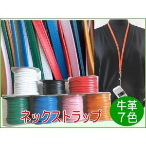 ネックストラップ おしゃれな7色 柔らかい上質の革 スマホ パスケース 社員証 kitaebisu 09