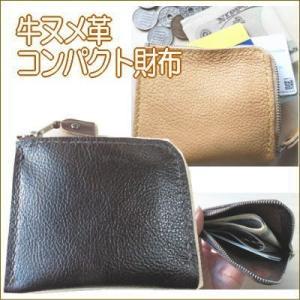 牛革コンパクト財布/ハーフウォレット・L字ラウンド/濃い茶/メンズ・レディース兼用|kitaebisu