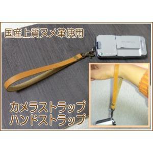 上質なヌメ革ハンドストラップ/サッと手を通して使えるカメラストラップ|kitaebisu