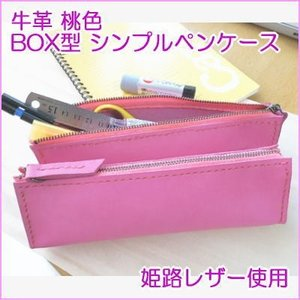 BOX型/桃色姫路レザーのシンプル牛革ペンケース/筆箱/小物入れ|kitaebisu
