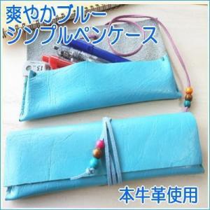 水色/本牛革のシンプル牛革ペンケース/筆箱/小物入れ/ペン3〜4本用|kitaebisu