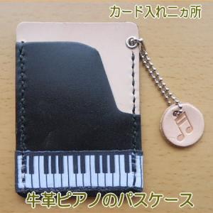 牛革ピアノのパスケース・定期入れ/ぴあの・かわいい/ピアノレッスン/レディース|kitaebisu