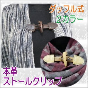 牛革ストールクリップ-ダッフル式|kitaebisu