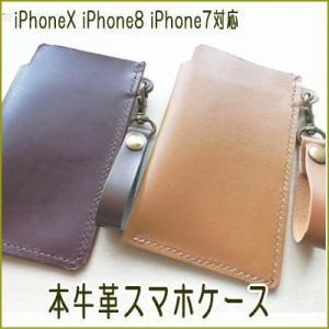 牛革製スマホケース・ストラップ付/スマートフォンケース/iphoneX対応/送料無料|kitaebisu