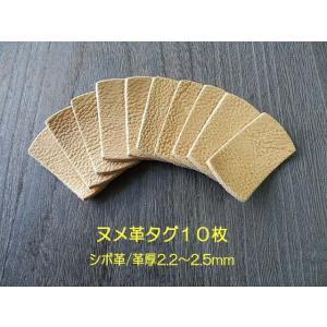 5.5×3cmが10枚/シボヌメ革タグ/革厚2.2〜2.5mm/オリジナル名札・ネームプレート|kitaebisu