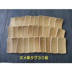 5.5×3cmが30枚無地/シボヌメ革タグ/革厚2.2〜2.5mm/オリジナル名札・ネームプレート/送料無料|kitaebisu