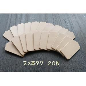 5×2.5cm革タグ中 ナチュラル20枚/ハンドメイド/オリジナル名札・ネームプレート/送料|kitaebisu