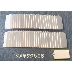 5×2.5cm(中) 革タグ50枚 無地/ハンドメイド/本ヌメ革タグでオリジナル名札・ネームプレート|kitaebisu