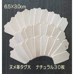 6.5×3cm 大きめ革タグ 30枚 無地 ハンドメイド 本ヌメ革タグでオリジナル名札・ネームプレート|kitaebisu
