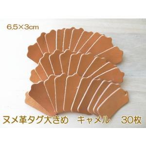 6.5×3cm キャメル大きめ革タグ 30枚 無地 ハンドメイド 本ヌメ革タグでオリジナル名札・ネームプレート|kitaebisu
