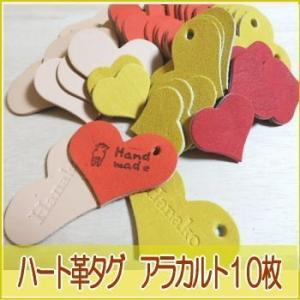 ハートアラカルト10枚/大小カラー革タグでオリジナル名札・ネームプレート/レディース|kitaebisu