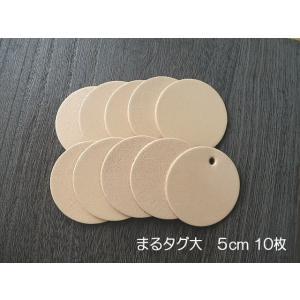 5cm丸型10枚無地/本ヌメ革タグでオリジナル名札・ネームプレート|kitaebisu