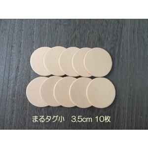3.5cm丸型10枚無地/本ヌメ革タグでオリジナル名札・ネームプレート|kitaebisu