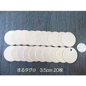 3.5cm丸型20枚無地/本ヌメ革タグでオリジナル名札・ネームプレート|kitaebisu
