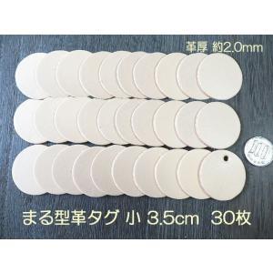 3.5cm丸型タグ小30枚 無地/本ヌメ革タグでオリジナル名札 革厚約2.0mm|kitaebisu