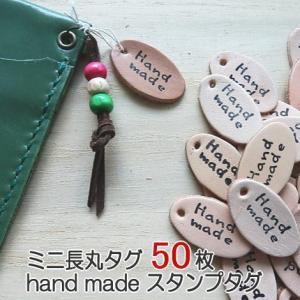 ミニ長丸型HandMadeのスタンプ付き50枚33×19mm/本ヌメ革タグ|kitaebisu