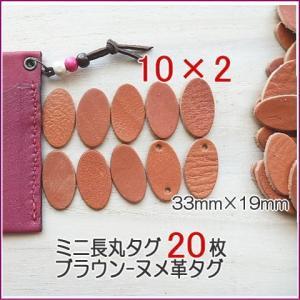 ミニ長丸型20枚ブラウン無地33×19mm/本ヌメ革タグでオリジナル名札・ネームプレート|kitaebisu