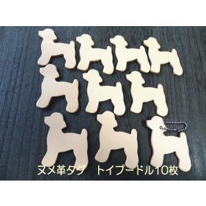 5cmトイプードルが10枚/本ヌメ革タグでオリジナル名札・チャーム|kitaebisu