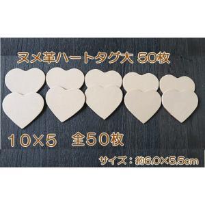 大6cmハートタグ50枚無地/本ヌメ革タグでオリジナル名札・ネームプレート|kitaebisu
